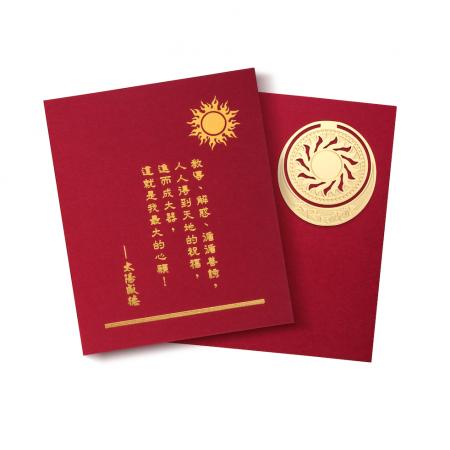 金色太陽書籤